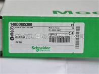 施耐德140系列PLC,140DDI85300特价现货
