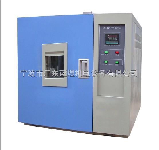 高温老化试验箱,高温老化箱