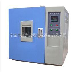 LY-GW-50高温老化试验箱,高温老化箱