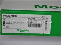 施耐德140系列PLC,140DAI74000特价现货