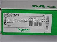 施耐德140系列PLC,140DAO84000特价