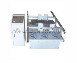 LY-MN模拟振动试验台,振动试验机