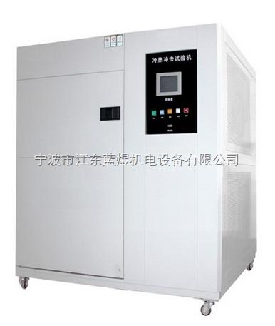 三箱式冷热冲击试验机,三厢温度冲击试验机