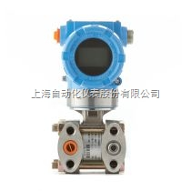 上海自动化仪表一厂3151DP3B22TM7B1K智能压力变送器