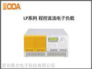 LP系列 程控直流电子负载  韩国ODA