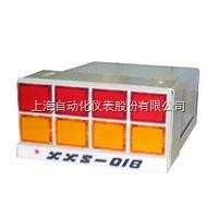 上海自动化仪表一厂XXS-01C闪光报警器