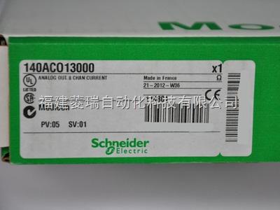 施耐德140系列PLC,140ACO13000特价现货