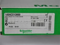施耐德140系列PLC,140ACO13000特价