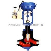 上海自动化仪表七厂HPS单座调节阀