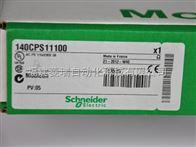 施耐德140系列PLC,140CPS11100特价现货