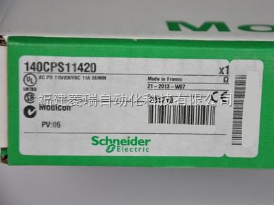 施耐德140系列PLC,140CPS11420特价现货