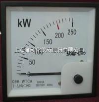 上海自动化仪表一厂Q96-WTCA-NA逆功率带报警功率表