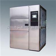 TS-150高低温冲击试验箱