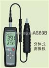 分体式测振仪AS63B