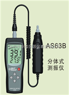 分體式測振儀AS63B