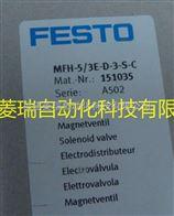 FESTO费斯托104207电磁阀MFH-,VL/0-3-1/4现货特价