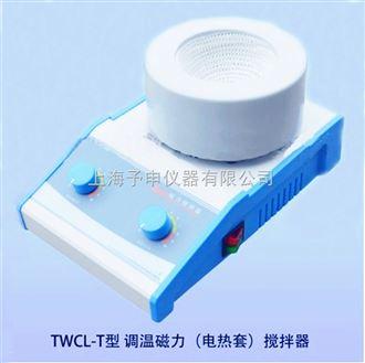 TWCL-T-1000ml調溫磁力(電熱套)攪拌器