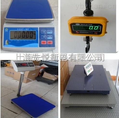 (河北)晋州电子磅称《工厂直销》现货价