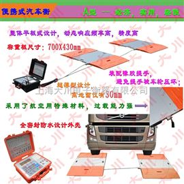 SCS-DC便攜式電子地磅,上海便攜式電子地磅,便攜式電子地磅