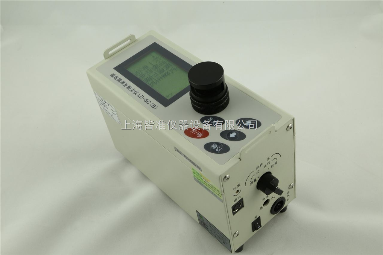 微电脑激光粉尘测定仪