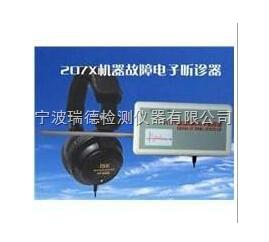 207X207X机器故障电子听诊器 厂家热卖 国产优质 Z低价 批发零售,苏州,上海,武汉