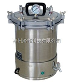 YXQ-SG46-280S科研單位手提式高壓蒸汽滅菌器