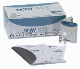 呼吸道合胞病毒RSV抗原检测试剂盒