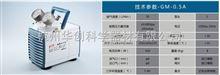 GM-0.5A两用型隔膜真空泵