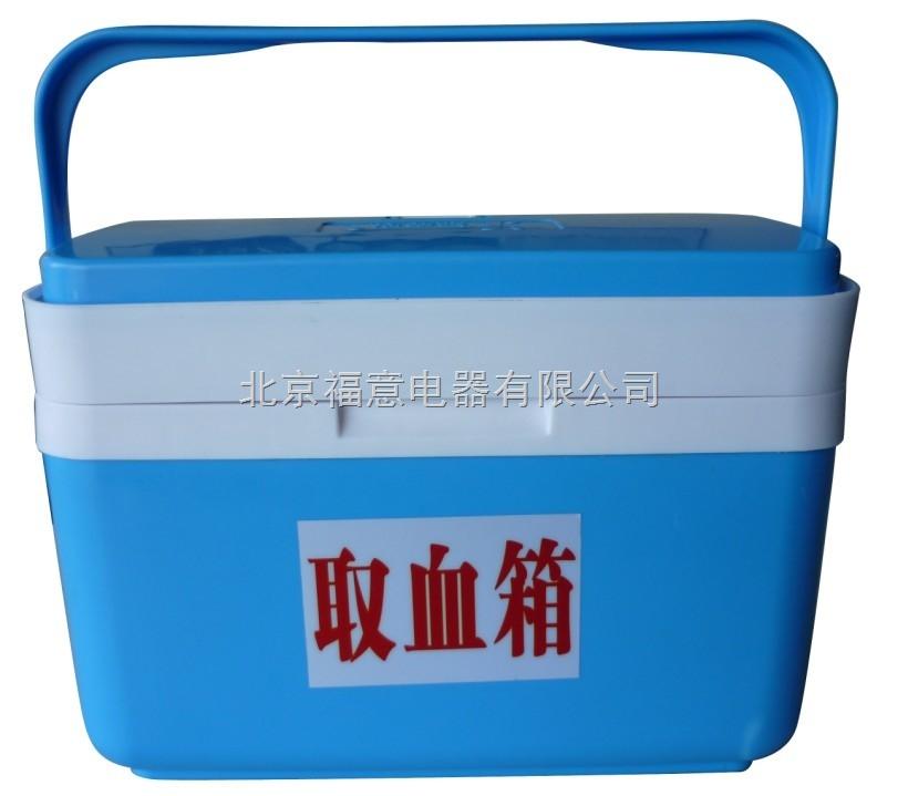 北京福意联取血箱
