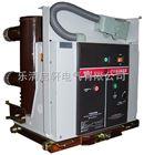 ZN63A-12(VSI-12)固封式系列户内交流真空断路器批发