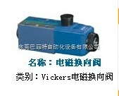 VICKERS电磁换向阀结构原理