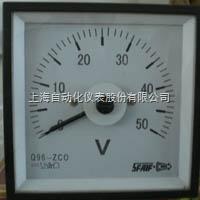 上海仪表一厂/自仪一厂Q96-RBCO带隔离电量输出电压表说明书