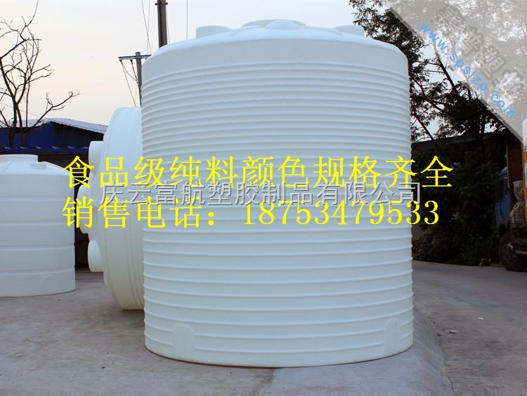 山东20吨塑料桶