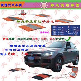 SCS-DC便攜式汽車衡供應,30/50/60/80/100噸汽車衡報價