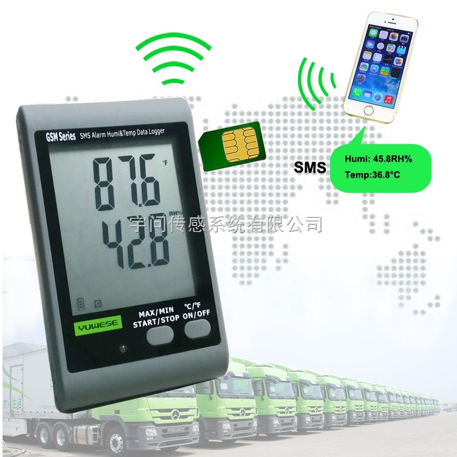 gsm-20e gsm短信报警温湿度记录仪
