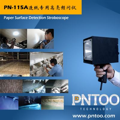PN-115A杭州品拓PN-115A造纸厂用频闪仪频闪灯