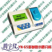 YN-65宇农牌多参数水质分析仪(65个参数)