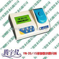 YN-35/15宇农牌多参数水质分析仪 可选35和15个参数