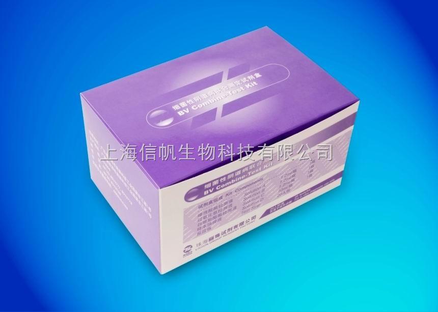 雌三醇放免试剂盒