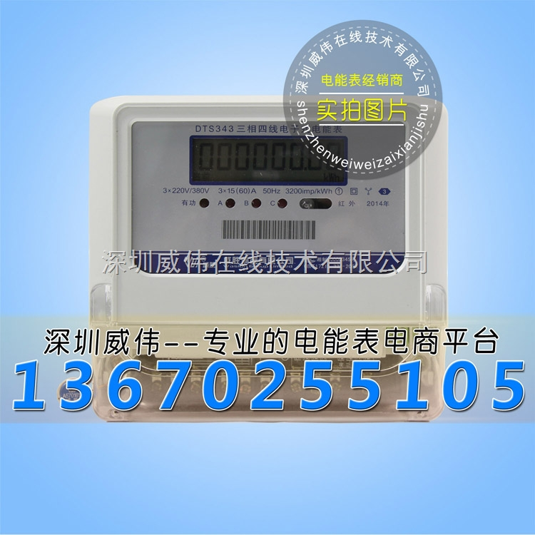 dts343-1 三相电表|长沙威胜dts343-1三相电子式有
