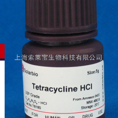 批发|64-75-5 Tetracycline Hydrochloride