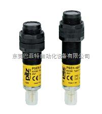 PSEN op4S-1-1 安全光栅pilz上海总daili