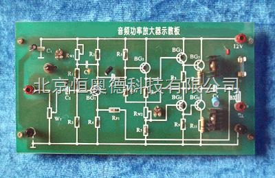 gsx-j2468-1型音频功率放大器示教板是一种专供中学物理电学教学