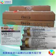 UVB-313试验箱配件ATLAS品牌UVB-313紫外线灯管
