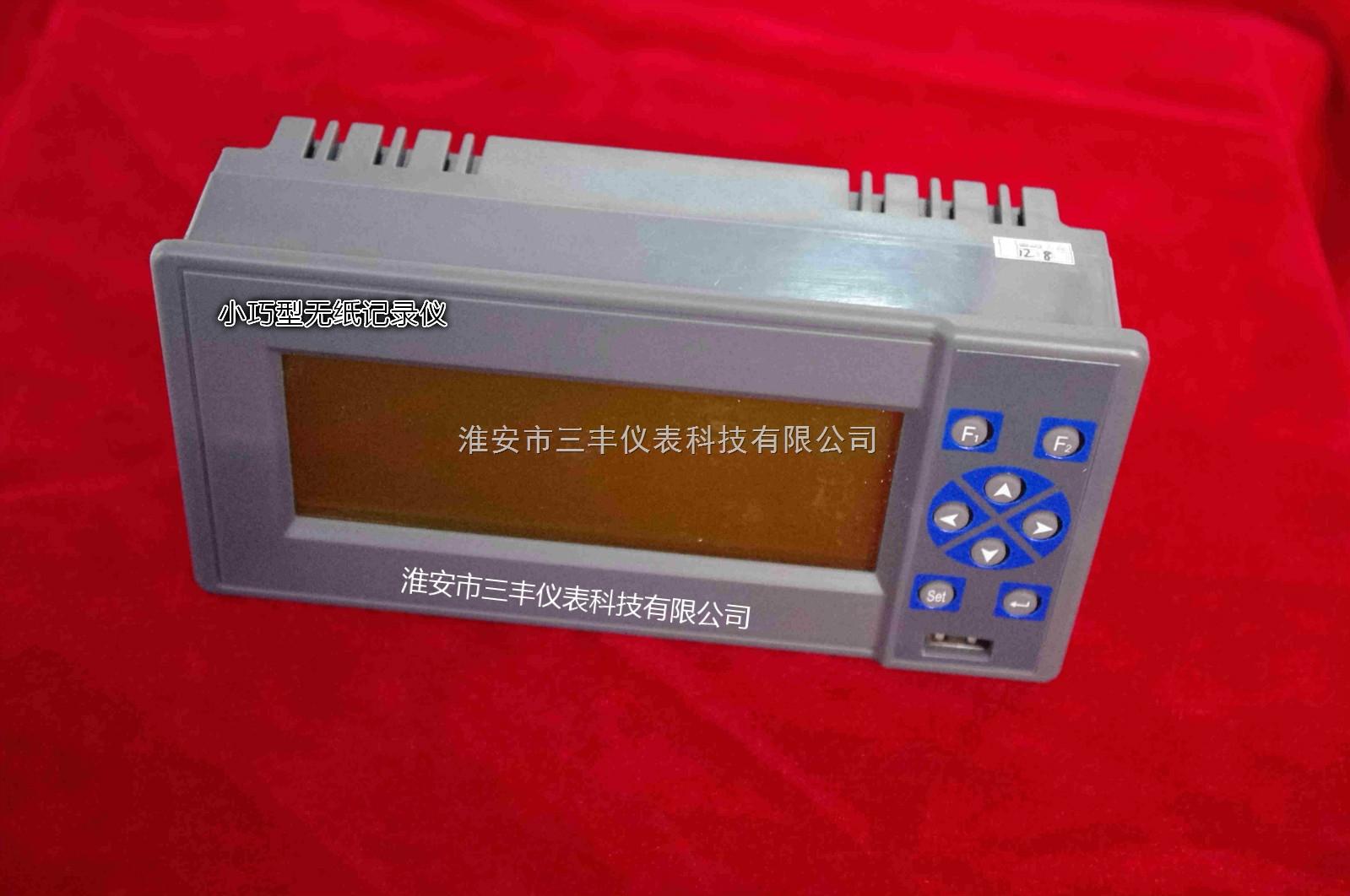 小型无纸记录仪
