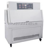 JKH71-ZW/YH-P紫外耐气候试验箱