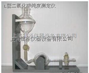 L型二氧化碳纯度测定仪供应