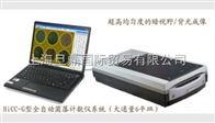 上海 HiCC-G全自动菌落计数仪 厂家