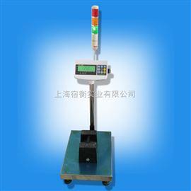 天津带报警电子秤//河北60公斤重量报警功能电子称