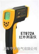 ET972A红外线测温仪